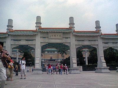 台北・故宮博物院